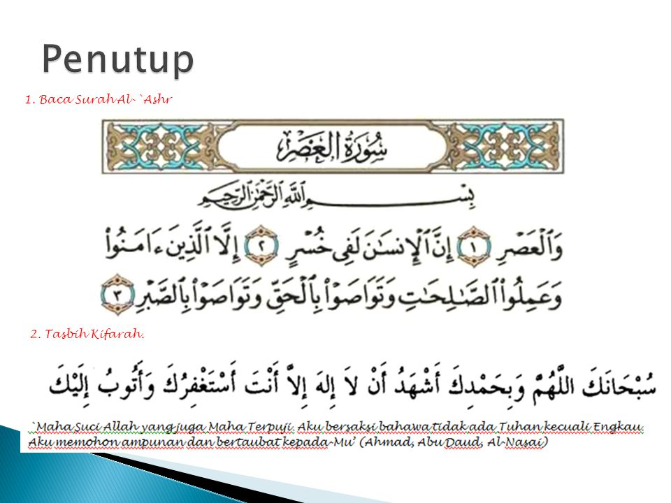 2. Tasbih Kifarah. 1. Baca Surah Al-`Ashr