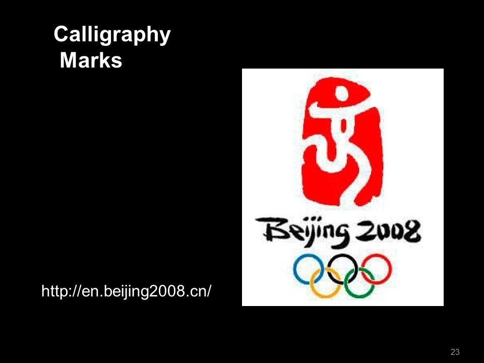 Calligraphy Marks 23 http://en.beijing2008.cn/