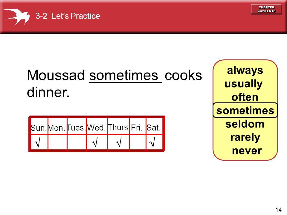 14 always usually often sometimes seldom rarely never Moussad _________ cooks dinner.  sometimes  Sun.Mon. Tues.Wed. Thurs. Fri.Sat. 3-2 Let's Pra