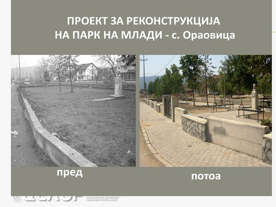  Program preparation started in January 2011;  Final version defined in February 2011;  Adopted by Council of Municipality of Radovan in March 2011;  Approved financial sources in August 2011 (2.000.000 – around 32.520) for the period 2011- 2012;  Project proposal development phase : October 2011-December 2011;  Implementation of projects: January 2012-October 2012 PROGRAM OBJECTIVES:  Implementation of Measures from Strategic Document Green Agenda Radovis  Protection of natural and cultural values in Radovis;  Raising public awarenes about cultural and natural values;  Increasing public participation in desion making procedures in the community  Increasing civic initiatives on local level;  Straightening capacities of local NGOs for development and implementation projects