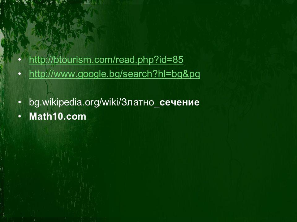 http://btourism.com/read.php id=85 http://www.google.bg/search hl=bg&pq bg.wikipedia.org/wiki/Златно_сечение Math10.com