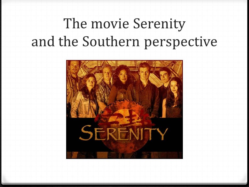 The movie Serenity and the Southern perspective