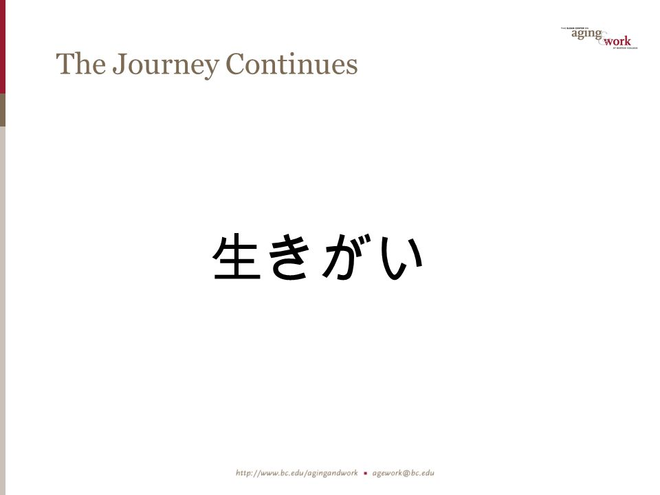 The Journey Continues 生きがい