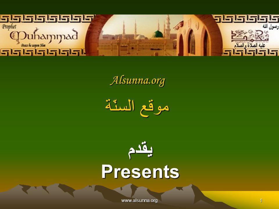 www.alsunna.org1 Alsunna.org موقع السنّة يقدم Presents