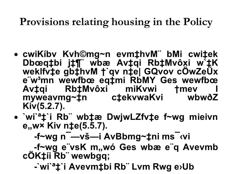Provisions relating housing in the Policy  cwiKíbv Kvh©mg~n evm‡hvM¨ bMi cwi‡ek Dbœq‡bi j‡¶¨ wbæ Av‡qi Rb‡Mvôxi w`‡K weklfv‡e gb‡hvM †`qv n‡e| GQvov