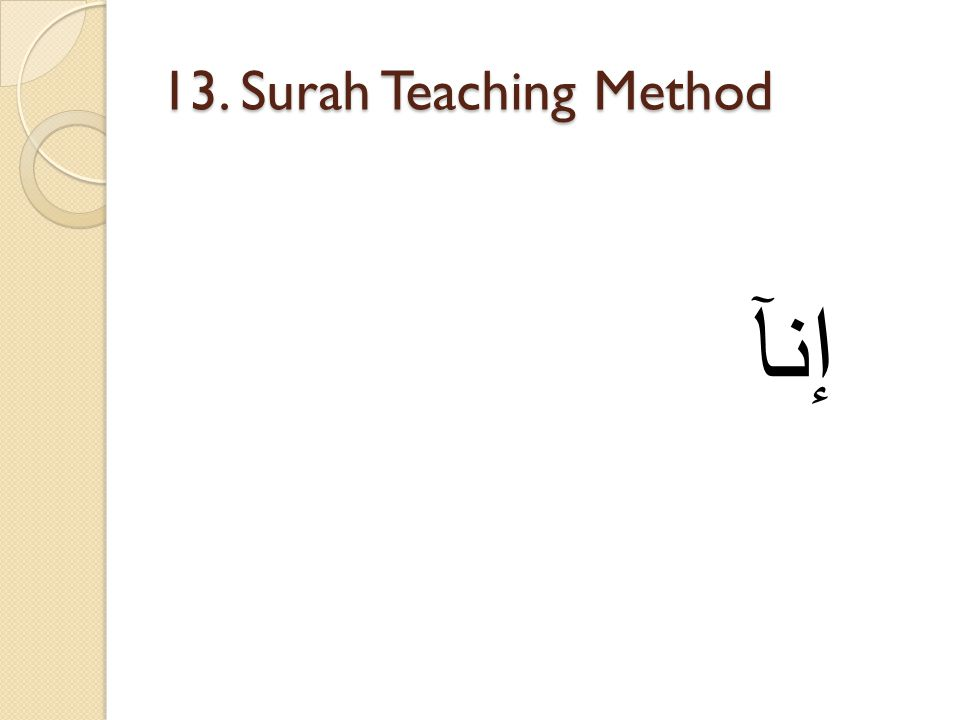 13. Surah Teaching Method إنآ