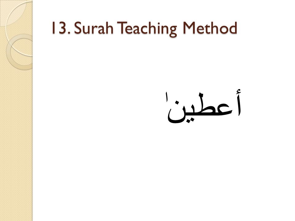 13. Surah Teaching Method أعطينٰ