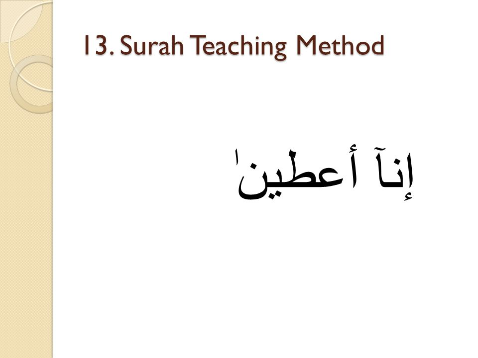 13. Surah Teaching Method إنآ أعطينٰ