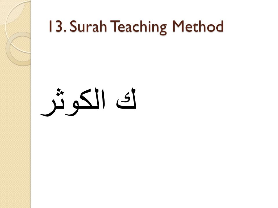 13. Surah Teaching Method ك الكوثر