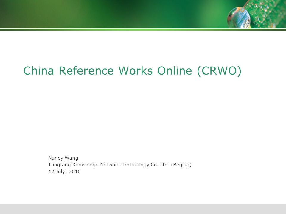 China Reference Works Online (CRWO) Nancy Wang Tongfang Knowledge Network Technology Co. Ltd. (Beijing) 12 July, 2010