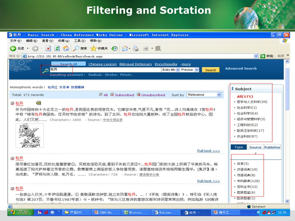 Filtering and Sortation