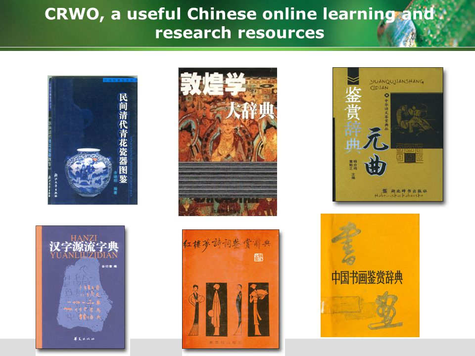 CRWO, a useful Chinese online learning and research resources