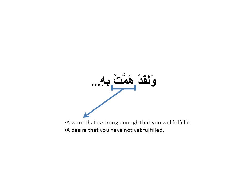 … وَلَقَدْ هَمَّتْ بِهِ A want that is strong enough that you will fulfill it.