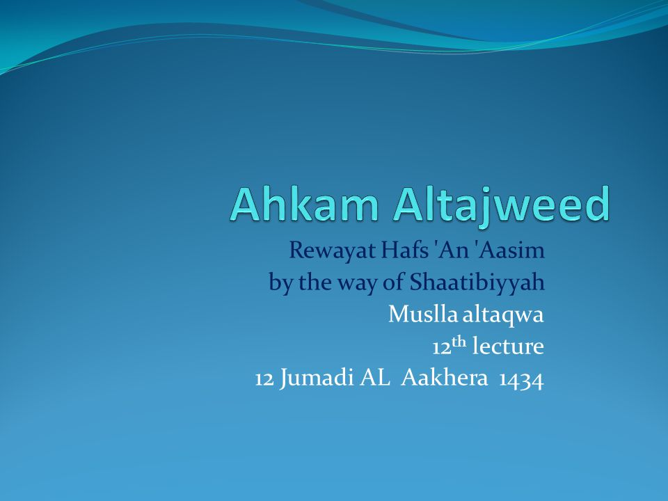 Rewayat Hafs An Aasim by the way of Shaatibiyyah Muslla altaqwa 12 th lecture 12 Jumadi AL Aakhera 1434
