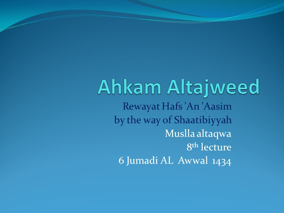 Rewayat Hafs An Aasim by the way of Shaatibiyyah Muslla altaqwa 8 th lecture 6 Jumadi AL Awwal 1434