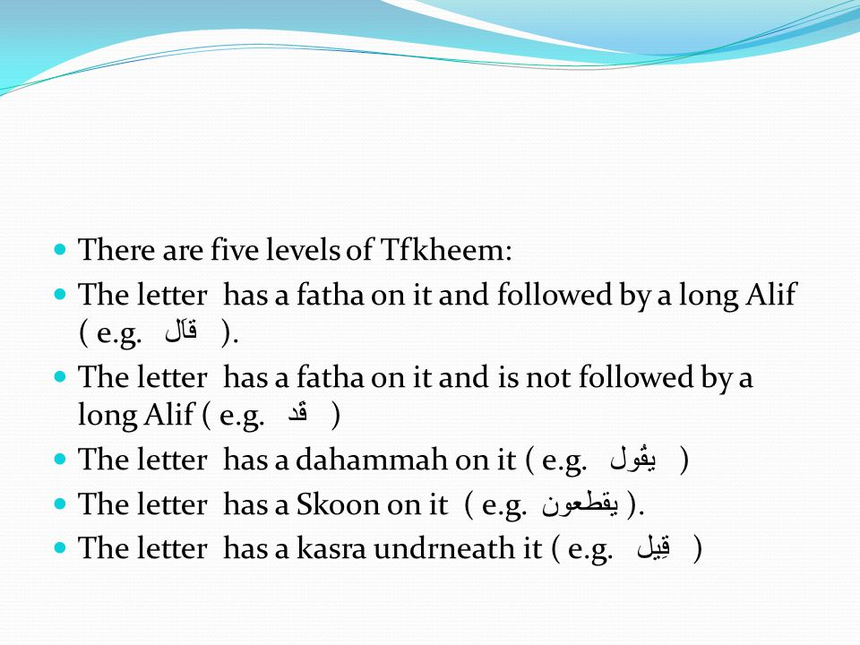 Tarqeeq (opposite to Tafkheem) Definition: the lowering or depressing of the back of the tongue away from the roof of the mouth upon pronunciation of the letter.