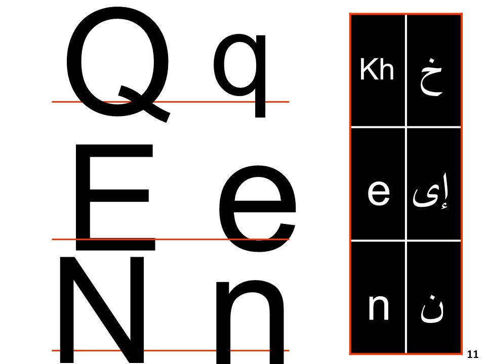 مراجعة للحروف خ Kh e n إى ن Q q e E n N 11