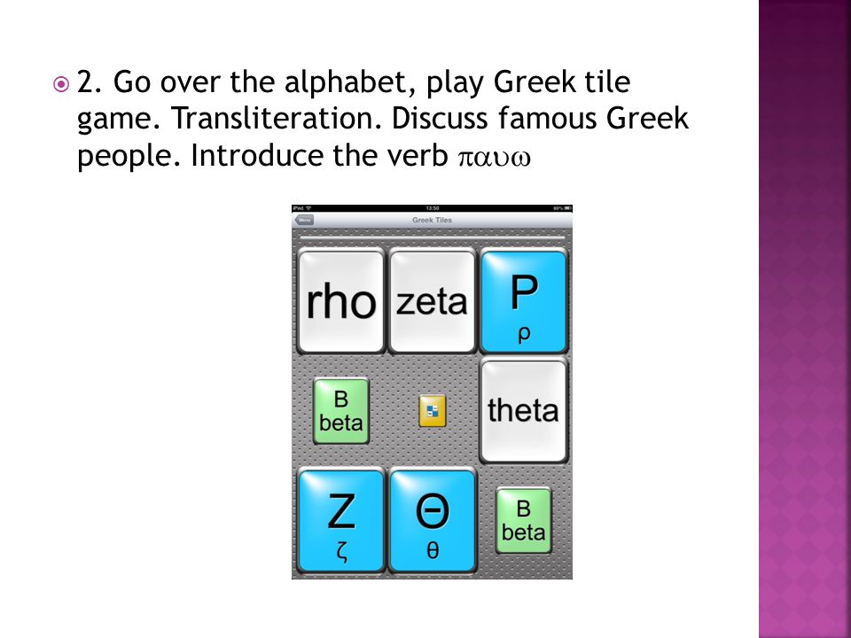 2. Go over the alphabet, play Greek tile game. Transliteration.