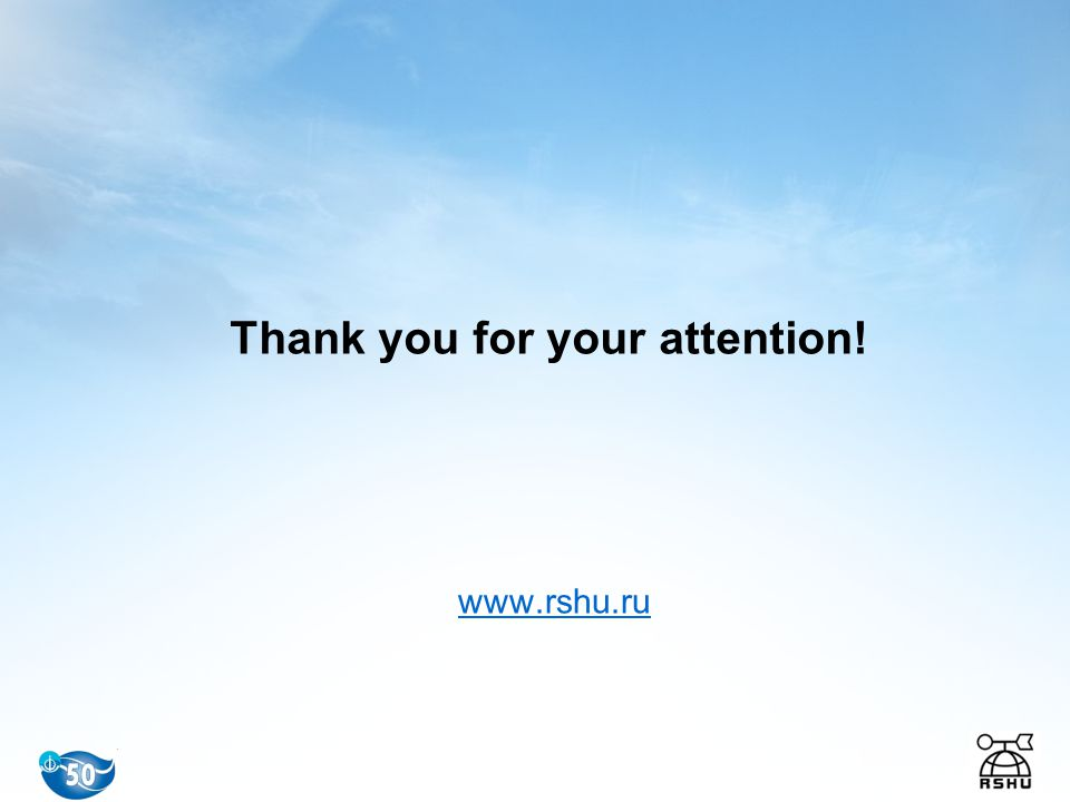 Thank you for your attention! www.rshu.ru