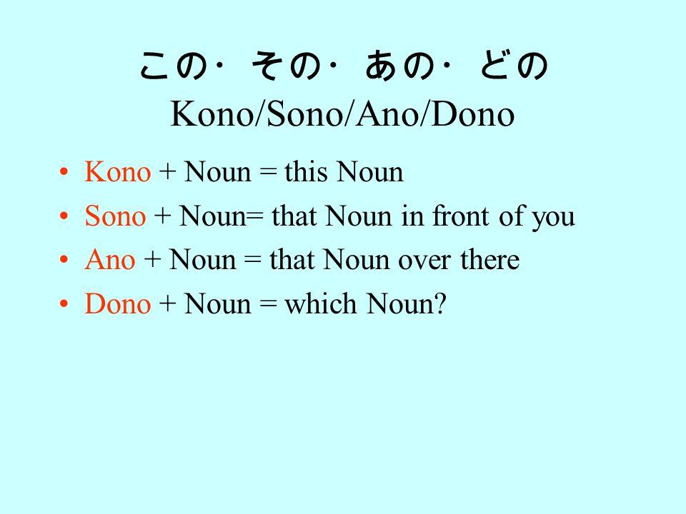 この + Noun Kono pen wa Mearii-san no pen desu. Kono pen wa 50-en desu.
