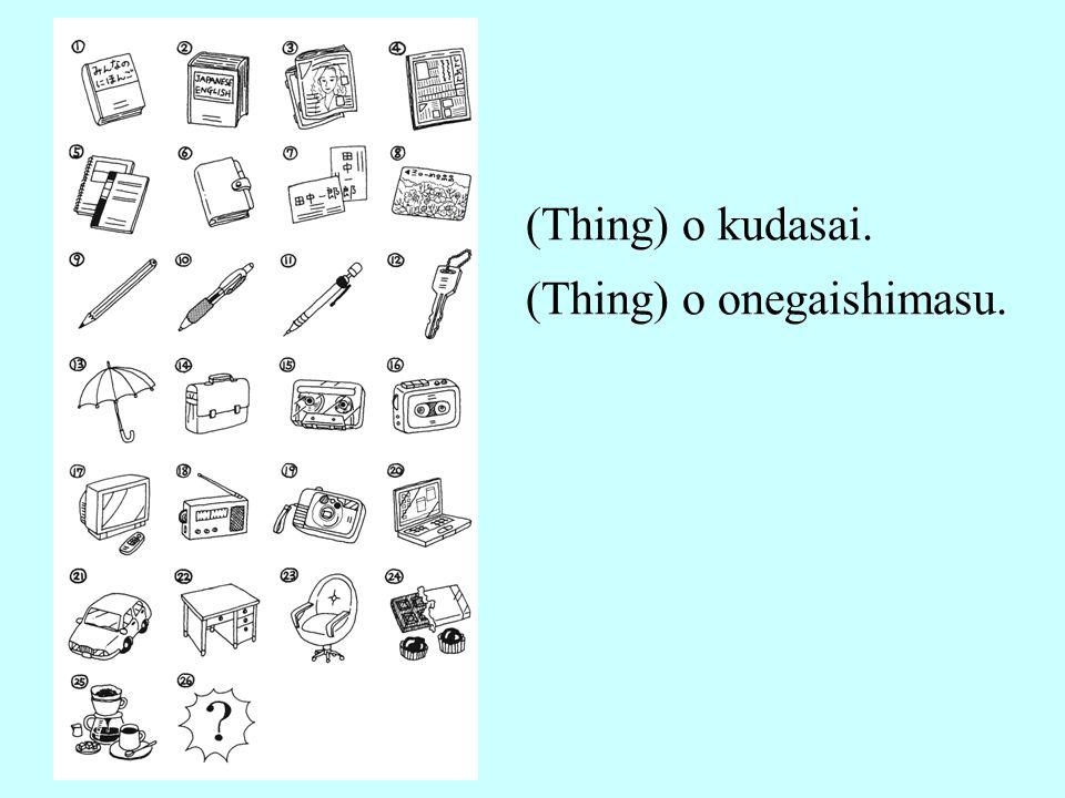 (Thing) o kudasai. (Thing) o onegaishimasu.