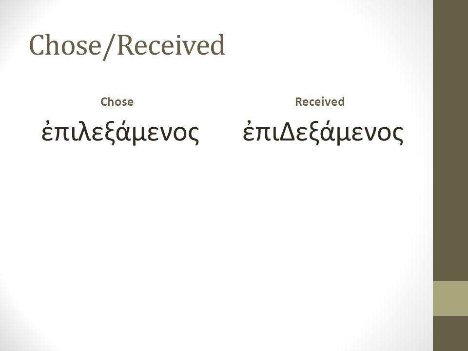 Chose/Received Chose ἐπιλεξάμενος Received ἐπιΔεξάμενος