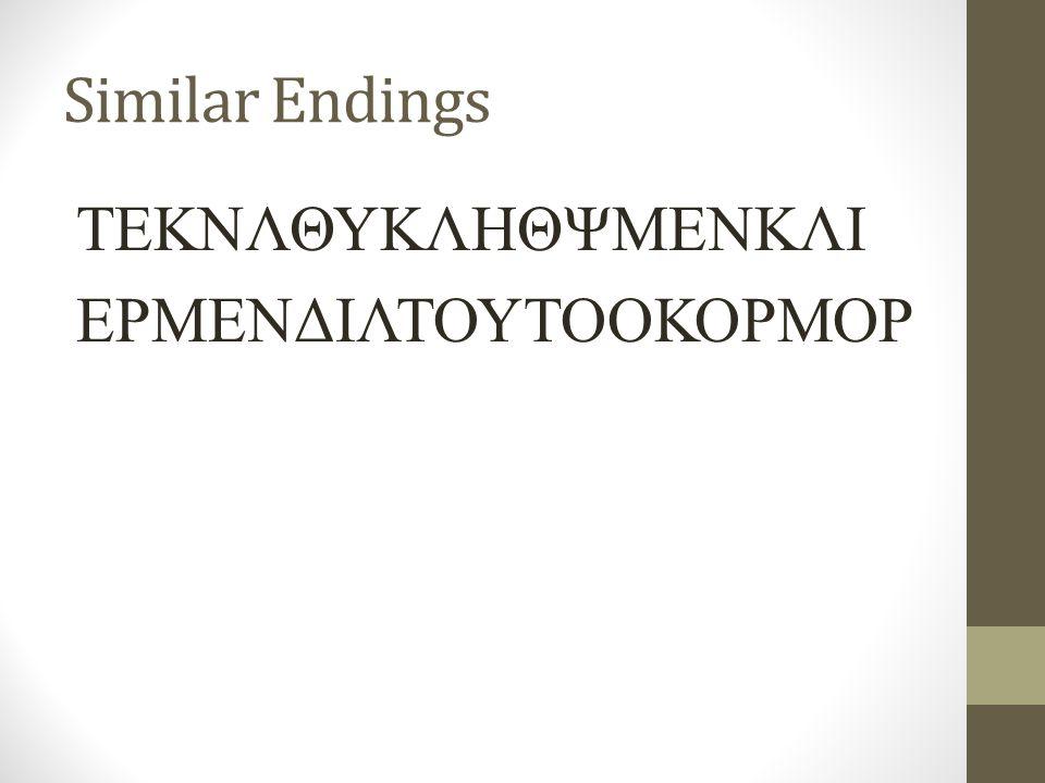 Similar Endings ΤΕΚΝΛΘΥΚΛΗΘΨΜΕΝΚΛΙ ΕΡΜΕΝΔΙΛΤΟΥΤΟΟΚΟΡΜΟΡ