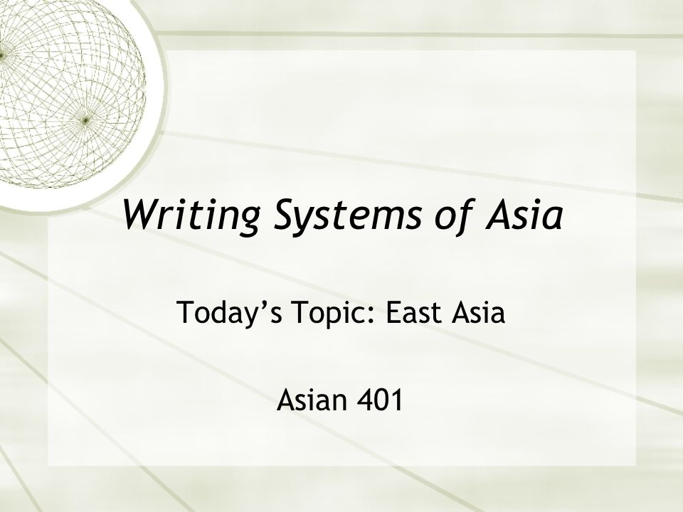 Writing Systems of Asia Today's Topic: East Asia Asian 401