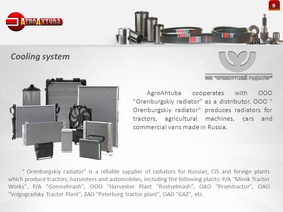 AgroAhtuba cooperates with OOO Orenburgskiy radiator as a distributor.