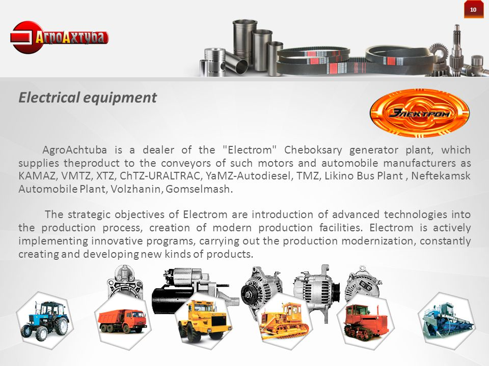 AgroAchtuba is a dealer of the Electrom Cheboksary generator plant, which supplies theproduct to the conveyors of such motors and automobile manufacturers as KAMAZ, VMTZ, XTZ, ChTZ-URALTRAC, YaMZ-Autodiesel, TMZ, Likino Bus Plant, Neftekamsk Automobile Plant, Volzhanin, Gomselmash.