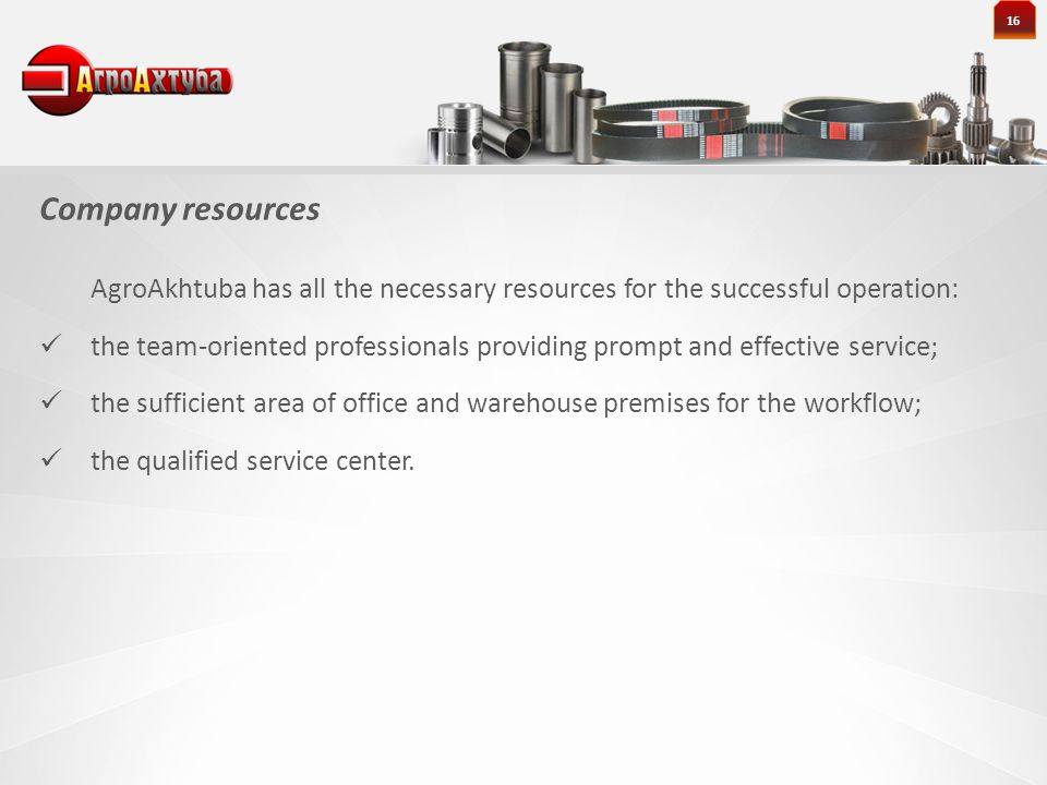 AgroAkhtuba has all the necessary resources for the successful operation: the team-oriented professionals providing prompt and effective service; the sufficient area of ​​office and warehouse premises for the workflow; the qualified service center.
