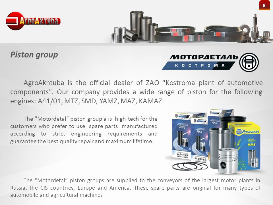 AgroAkhtuba is the official dealer of ZAO Kostroma plant of automotive components .