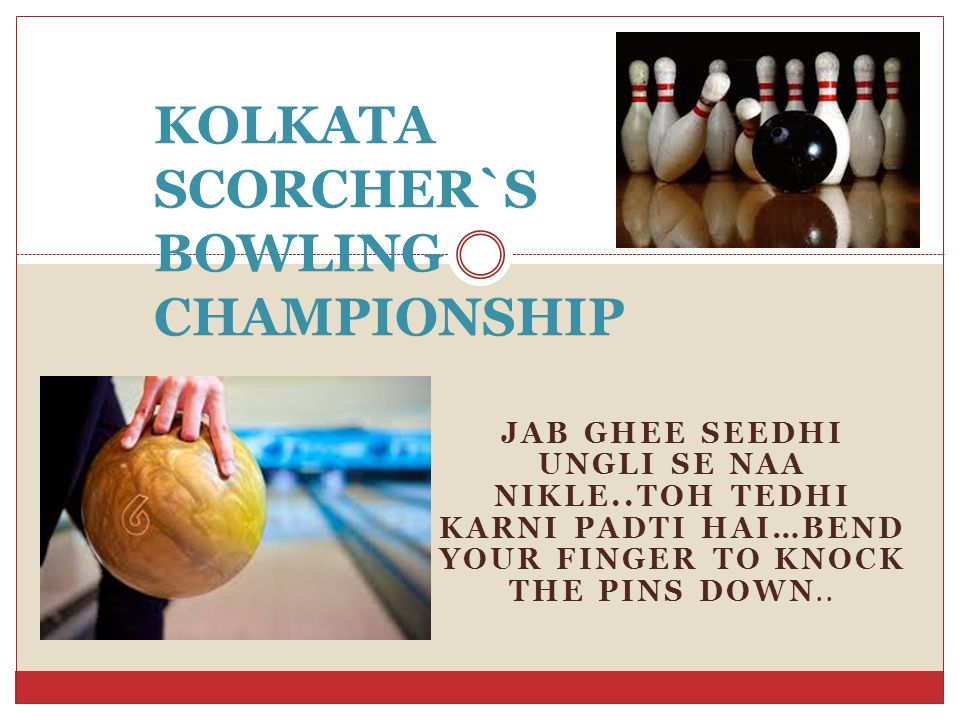 JAB GHEE SEEDHI UNGLI SE NAA NIKLE..TOH TEDHI KARNI PADTI HAI…BEND YOUR FINGER TO KNOCK THE PINS DOWN..