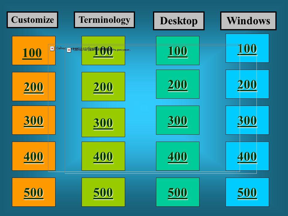 100 200 400 300 400 CustomizeTerminology DesktopWindows 300 200 400 200 100 500 100