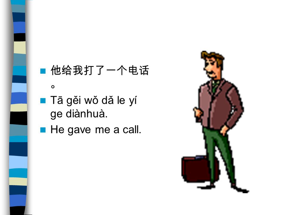 她是谁?请你给我们 介绍一下。 Tā shì shéi? Qǐng nǐ gěi wǒmen jièshào yí xià. Who is she? Please introduce us.