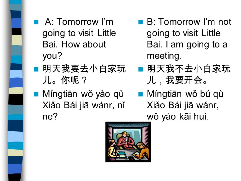 The Adverb 别 (bié, don't) 别 (bié, don't) is used to advise someone to refrain or stop someone from doing something.