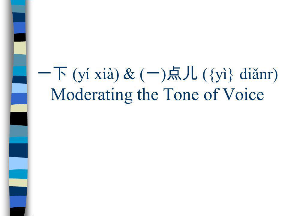Following a verb, both 一下 (yí xià, lit.