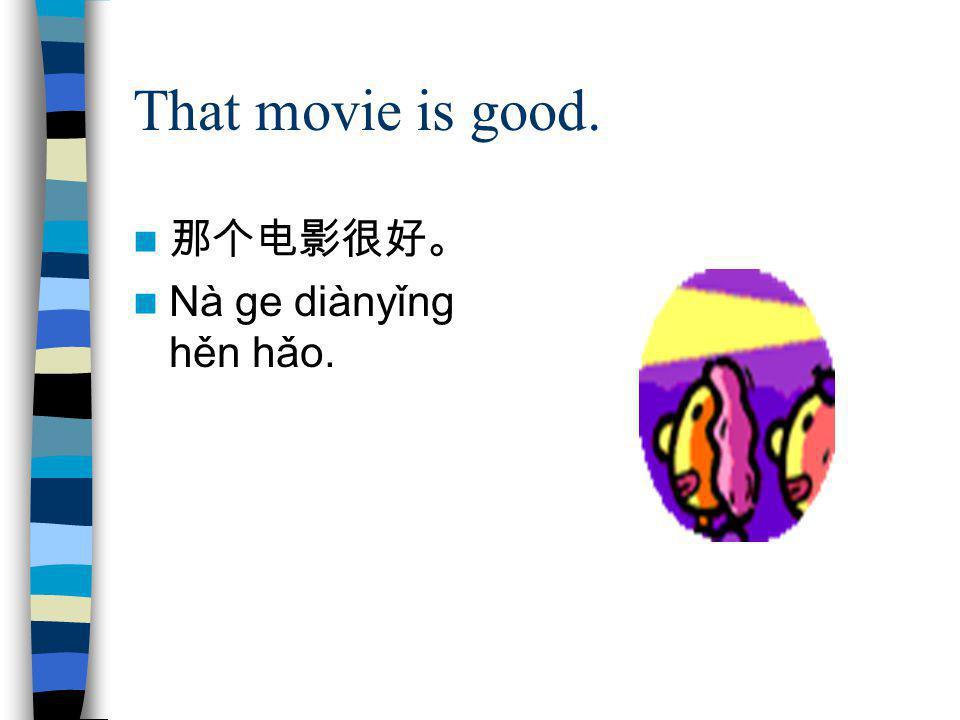 I don't like to watch movies at home. 我不喜欢在家看电 影。 Wǒ bù xǐhuan zài jiā kàn diànyǐng.