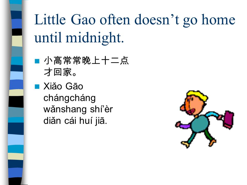Little Gao often doesn't go home until midnight.