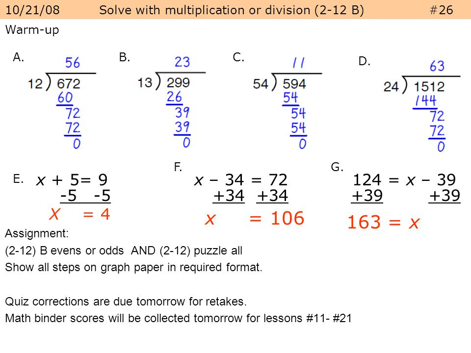 Like addition and subtraction, multiplication and division are inverse operations.