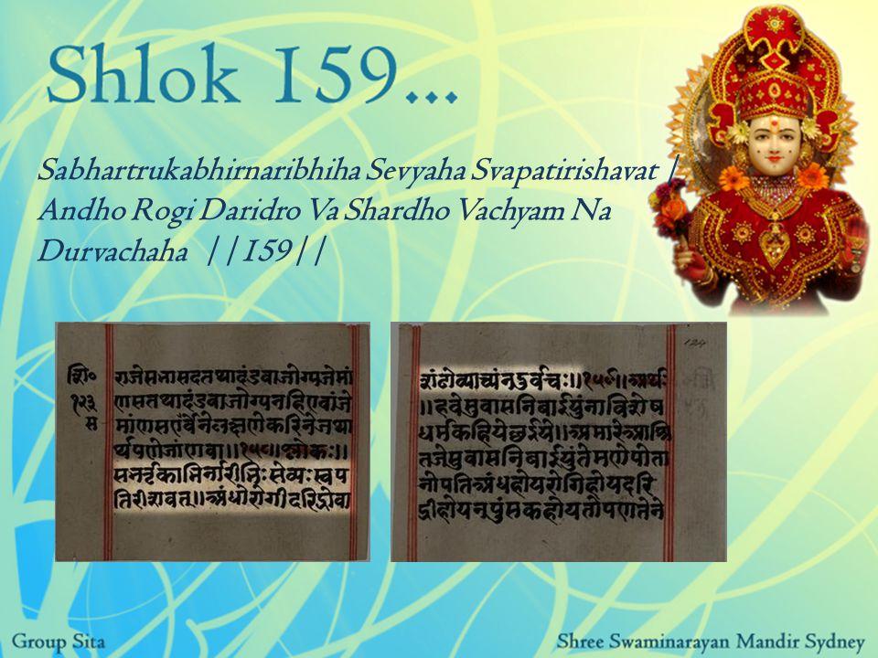 Sabhartrukabhirnaribhiha Sevyaha Svapatirishavat | Andho Rogi Daridro Va Shardho Vachyam Na Durvachaha ||159||