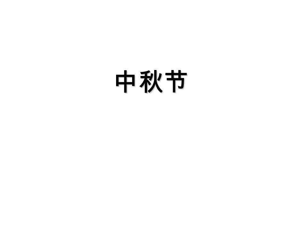 中秋节 There is an important Chinese holiday ,中秋节, the moon festival 。
