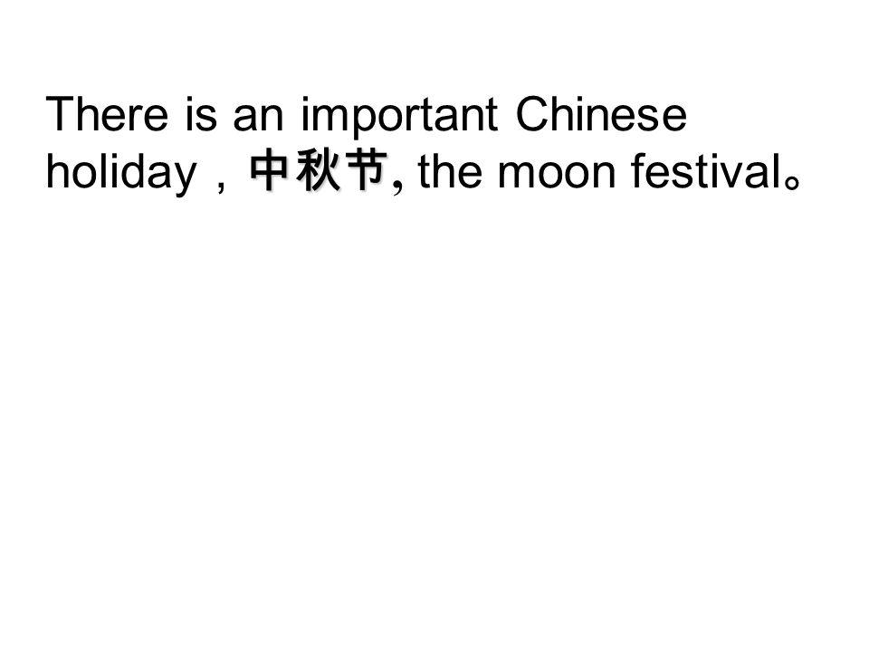 中秋节 ___ Chinese celebrates 中秋节 by eating ___ (moon cake) 。