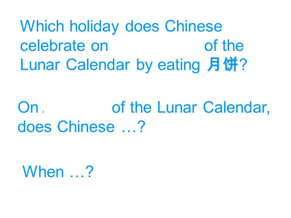 中秋节 Chinese celebrates 中秋节 on Aug 15th of the Lunar Calendar or Solar Calendar.