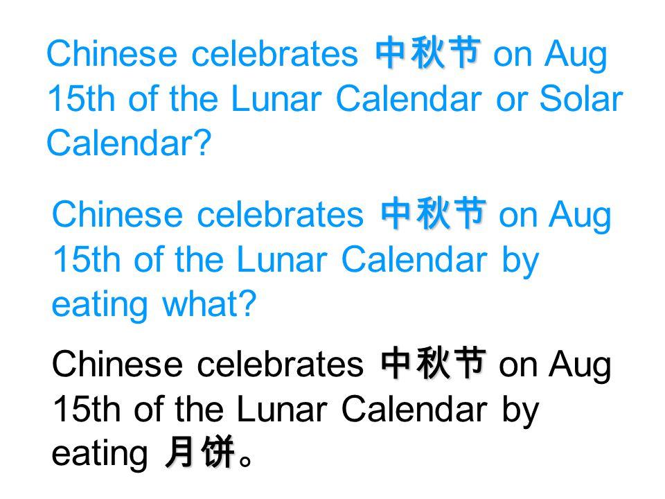 中秋节 On the 15th day of which month for the moon to be the roundest? Remember when the 中秋节 was ?