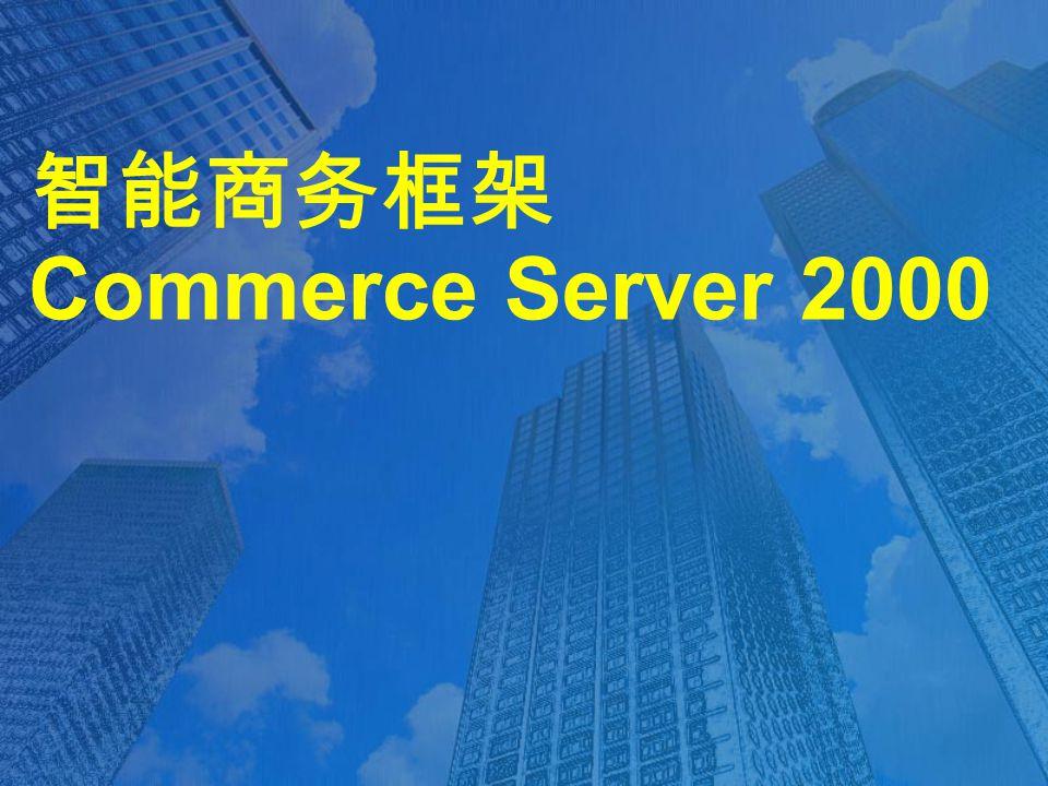 智能商务框架 Commerce Server 2000