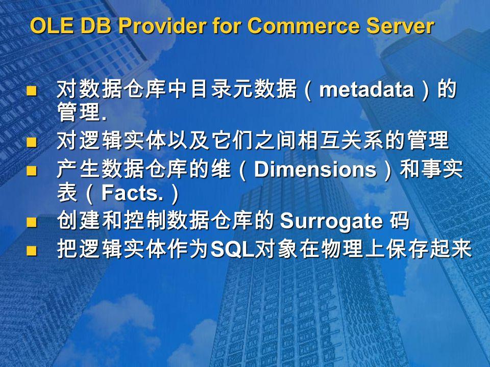 OLE DB Provider for Commerce Server 对数据仓库中目录元数据( metadata )的 管理.
