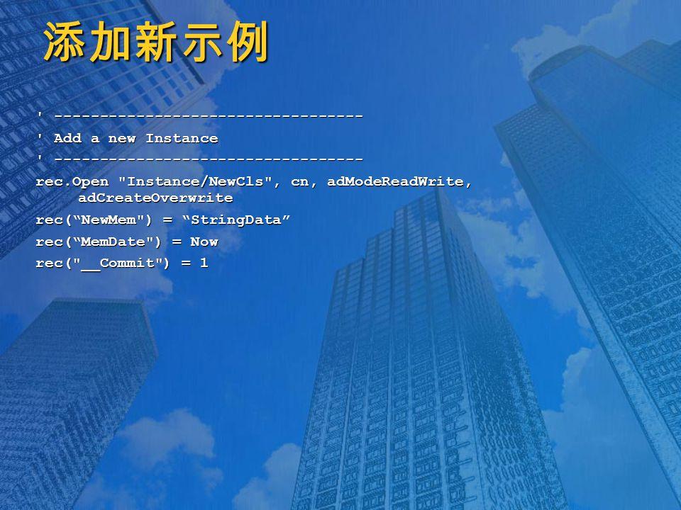 添加新示例 ---------------------------------- Add a new Instance ---------------------------------- rec.Open Instance/NewCls , cn, adModeReadWrite, adCreateOverwrite rec( NewMem ) = StringData rec( MemDate ) = Now rec( __Commit ) = 1
