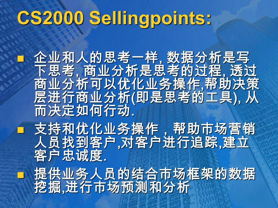 CS2000 Sellingpoints: 企业和人的思考一样, 数据分析是写 下思考, 商业分析是思考的过程, 透过 商业分析可以优化业务操作, 帮助决策 层进行商业分析 ( 即是思考的工具 ), 从 而决定如何行动.