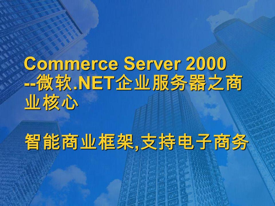 Commerce Server 2000 -- 微软.NET 企业服务器之商 业核心 智能商业框架, 支持电子商务